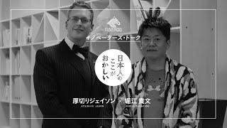 第13回には、実業家の堀江貴文氏と、お笑い芸人でIT企業「テラスカイ」...