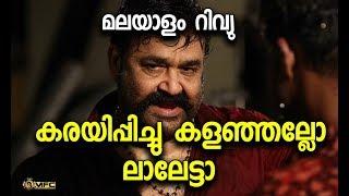 Velipadinte Pusthakam Full MOVIE Review Malayalam | Mohanlal | Lal Jose