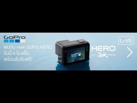 แจก New GoPro Hero! 3 ชิ้น ใน FB Live