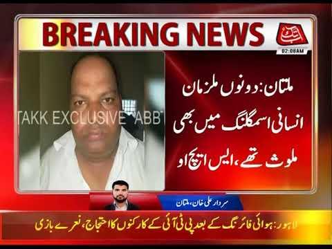 FIA Arrested 2 Suspect In Multan