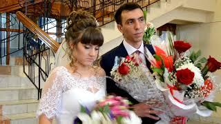 Регистрация брака в ЗАГСе. СВАДЬБА 3 ноября 2017