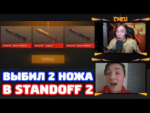 ВЫБИЛ 2 НОЖА ПОДПИСЧИКУ ИЗ ЛОНДОНА В STANDOFF 2!