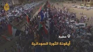 🇸🇩 عطبرة مهد الاحتجاجات وأيقونة الثورة السودانية