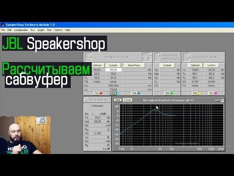 JBL Speakershop расчет короба для сабвуфера