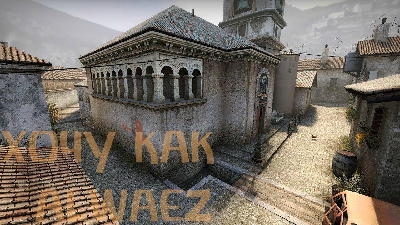 Хочу играть как Alwaez (CS:GO)Нарезка