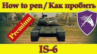 How to penetrate IS-6, weak spots / Куда пробивать ИС-6, зоны пробития - World Of Tanks