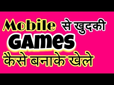 How to Create Games in Android