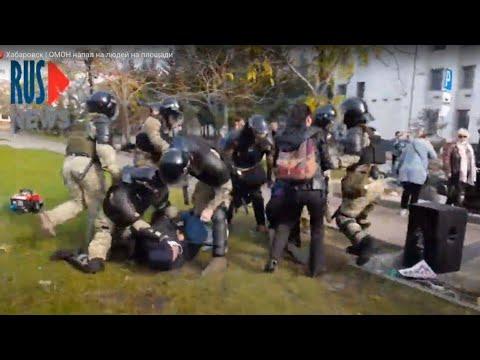 ⭕️ ОМОН избивает людей в Хабаровске