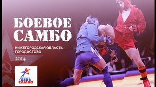 БОЕВОЕ САМБО \ КСТОВО \ Highlights