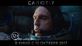 Салют 7   Русский трейлер