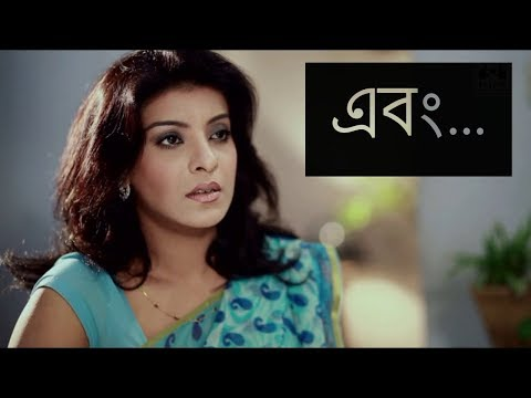 Popular Bangla Natok 2018 | Ebong | এবং | Sadia Islam Mou | Sahadat Hossain | Bangladeshi Drama