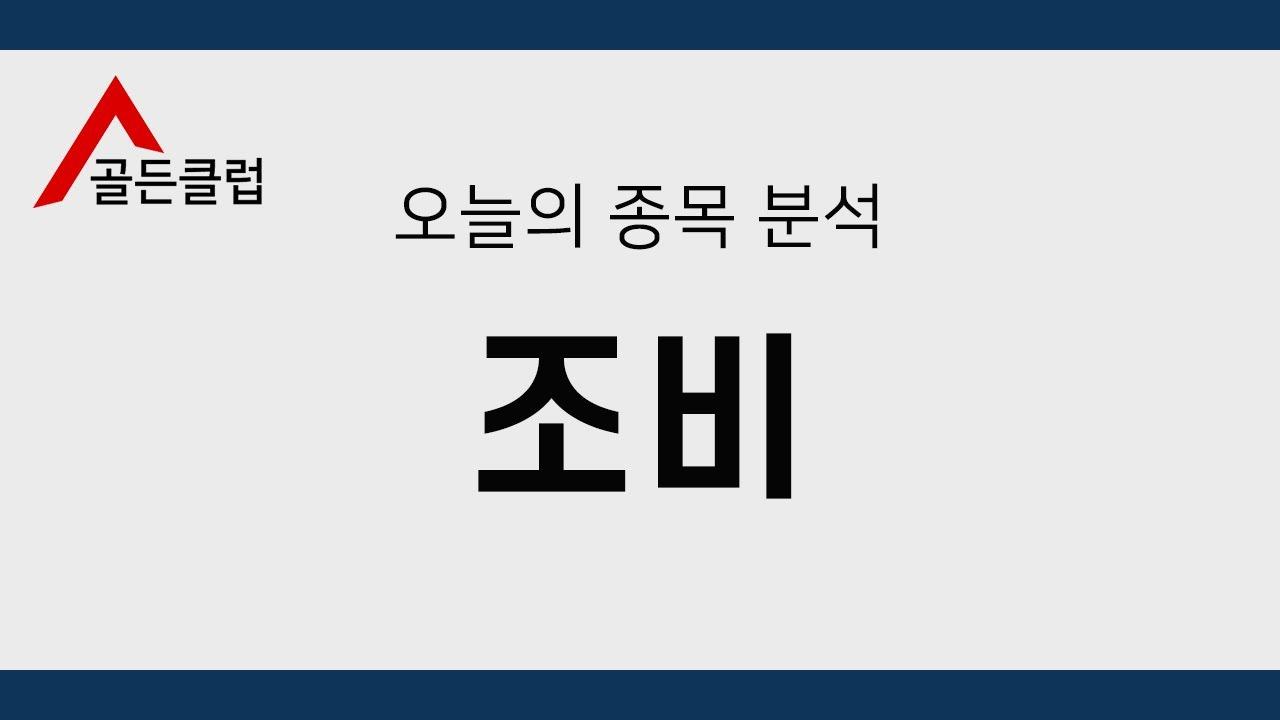 조비(001550) 정밀종목분석 [이 종목!살까? 팔까?]
