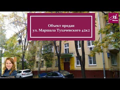 Купить квартиру/Хорошево-Мневники/Серебряный бор