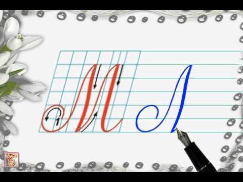 Luyện viết chữ đẹp - Chữ hoa M viết nghiêng - How to write capital letter M
