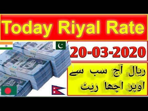 19 March 2020 Saudi Riyal Exchange Rate