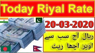20 March 2020 Saudi Riyal Exchange Rate, Today Saudi Riyal Rate, Sar to pkr, Sar to inr