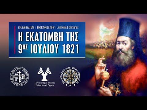 """Ημερίδα """"Η εκατόμβη της 9ης Ιουλίου 1821"""" - 4/9/2021 Παραλίμνι"""