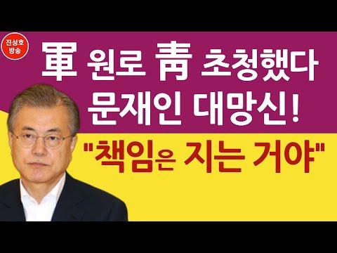 """軍 원로 靑 초청했다 문재인 망신! """"책임은 지는 거야"""" (진성호의 융단폭격)"""