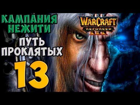 Warcraft III: Reforged. Прохождение. Часть 13 (Архимонд)