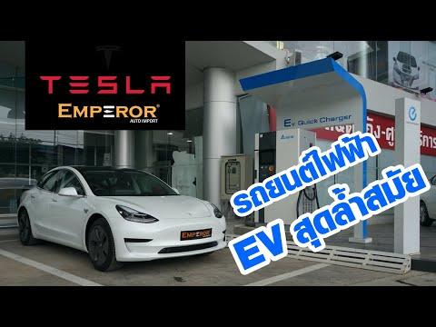 ทดลองขับรถยนต์ไฟฟ้า สุดล้ำ Tesla Model 3