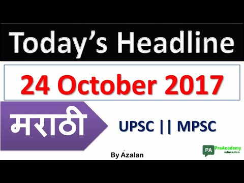 Today's Headline 24 October 2017, Daily news Analysis in Marathi for MPSC/UPSC/CSE exams by azalan