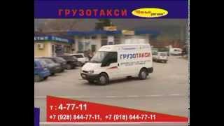 Грузотакси(, 2013-07-08T09:30:42.000Z)