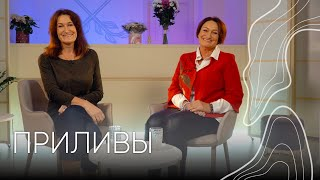 Приливы Людмила Шупенюк и Татьяна Кулиш
