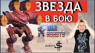 War Robots - Звезда в Бою!!!