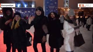 В Екатеринбурге показали световое шоу