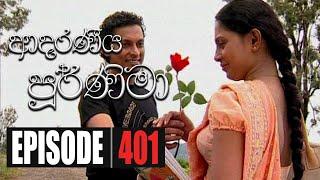 Adaraniya Purnima | Episode 401 11th January 2021 Thumbnail