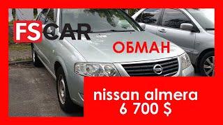 ОБМАН ПРИ ПРОДАЖЕ #NISSAN almera classic стоимостью 6700$. #FScar #автоподбор