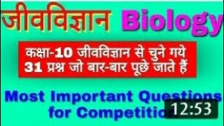 Jiv Vigyan most important questions | Science most questions in hindi | Biology important questions