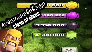 How to make money with gems clash of clans 2019
