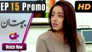 Bohtan   Episode 15 Promo Aplus Dramas   Sanam Chaudry, Abid Ali, Arslan Faisal