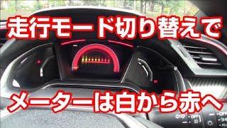 シビック タイプR「モード変更でメーターは真っ赤に」内装チェック