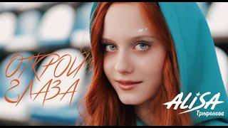 ОТКРОЙ ГЛАЗА Трифонова Алиса ПРЕМЬЕРА 2021 ORIGINAL