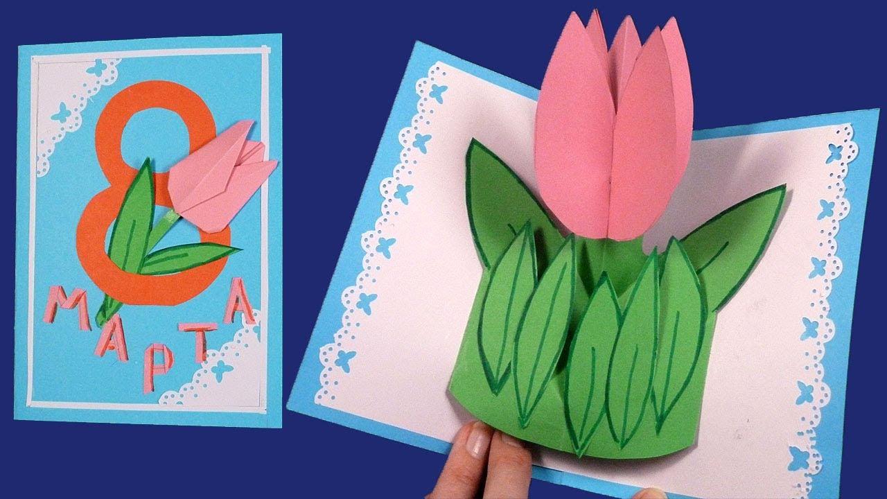 Открытки тюльпаны на день рождения своими руками, марта