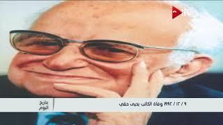 بتاريخ اليوم.. 9 ديسمبر 1992 وفاة الكاتب يحيى حقي