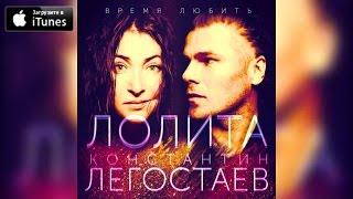 Лолита Константин Легостаев Время любить