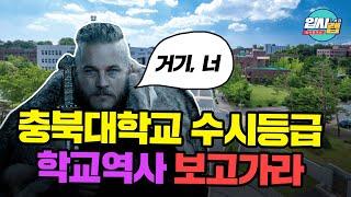 충북대학교 수시 및 정…