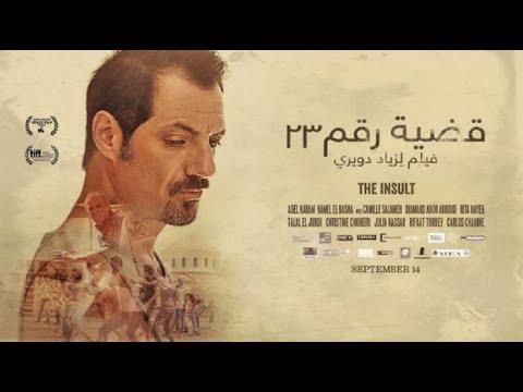 الفيلم اللبناني قضية رقم 23 يقترب من جائزة أوسكار  - 14:22-2017 / 12 / 15