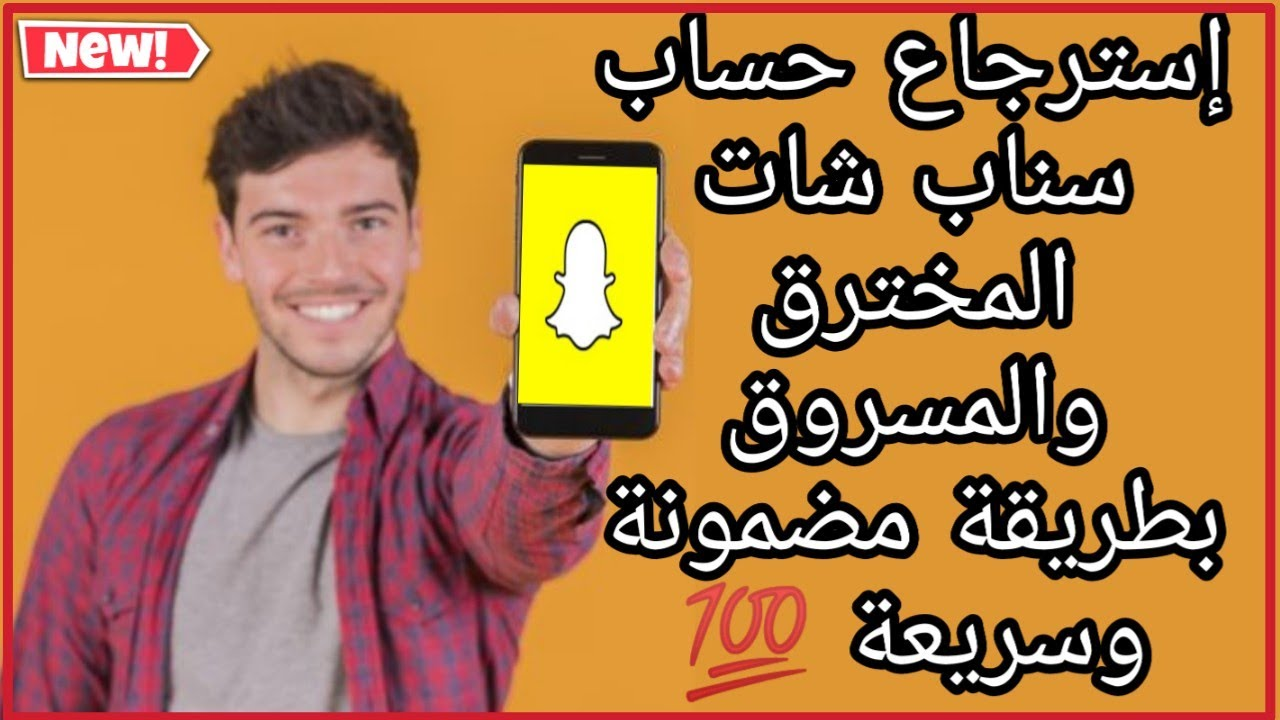استرجاع حساب سناب شات مخترق حتى لو تم تغيير بريد الحساب Youtube