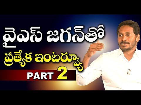 YS Jagan Mohan Reddy Exclusive Interview - Sakshi TV || Part 2 - Watch Exclusive