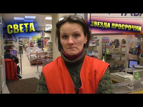 Заведующая магазином обматерила покупателей и зажала деньги / Просрочка для детей