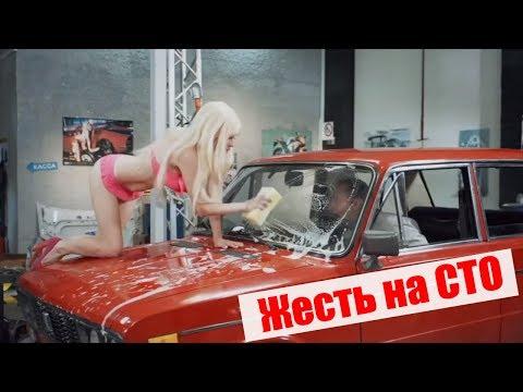ДТП приколы 2019 - Жесть на СТО & тюнинг авто! | На Троих