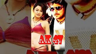 नेपाली चलचित्र -AK 47