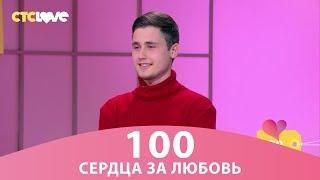 Сердца за любовь 100