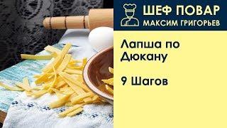 Лапша по Дюкану . Рецепт от шеф повара Максима Григорьева