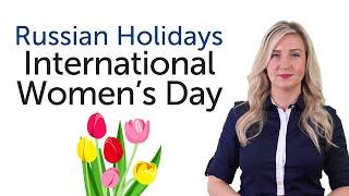 Russian Holidays - International Women's Day - Международный женский день