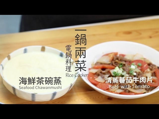 【楊桃美食網-3分鐘學做菜】一鍋兩菜 清蒸蕃茄牛肉片+海鮮茶碗蒸 ( Seafood Chawanmushi & Beef with Tomato in Rice Cooker)